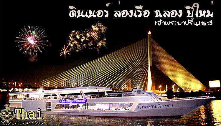 ดินเนอร์ เจ้าพระยา ปีใหม่ ล่องเรือ เจ้าพระยา ฉลองปีใหม่ ชมพลุตระการตา เจ้าพระยาปริ้นท์เซสส