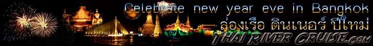 Celebrate New Year EVE 2015  Dinner Cruise in Bangkok Thailand ล่องเรือ ดินเนอร์ ฉลองปีใหม่ ส่งท้ายปี 2557 ต้อนรับ ปี 2558 กลางลำน้้ำ แม่น้ำเจ้าพระยา คืน 31 ธันวาคม 2558